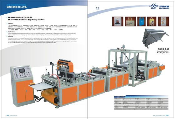 China 15Kw / 16Kw High Speed Side Sealing PP Bag Making Machine With CE ISO supplier