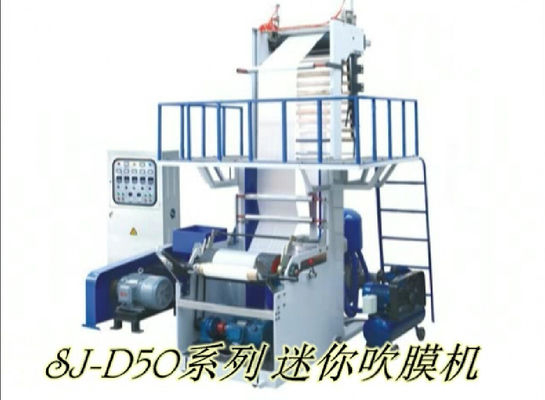 China HDPE Mini Blown Film Extrusion Machine Shopping Bag Production supplier